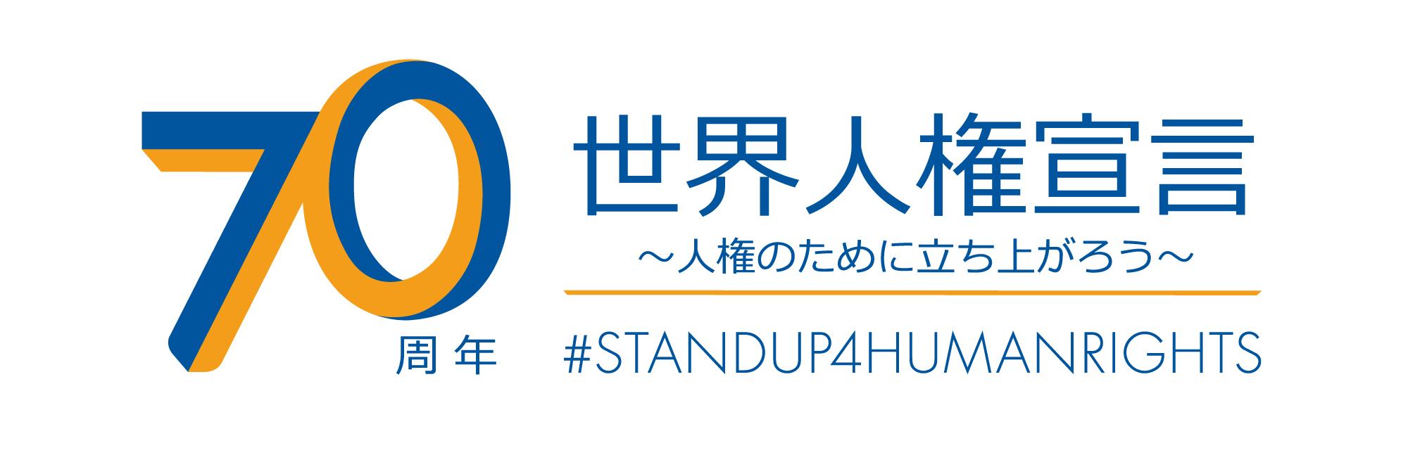 #STANDUP4HUMANRIGTS